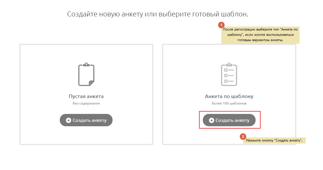 Правильно и быстро создать анкету или опрос на сайте Anketolog