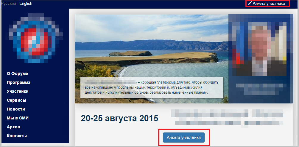 Байкальский диалог