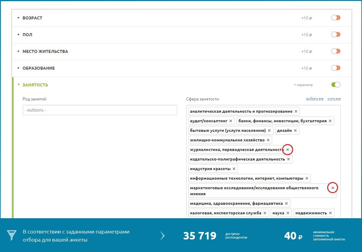 Скриншот панели 2