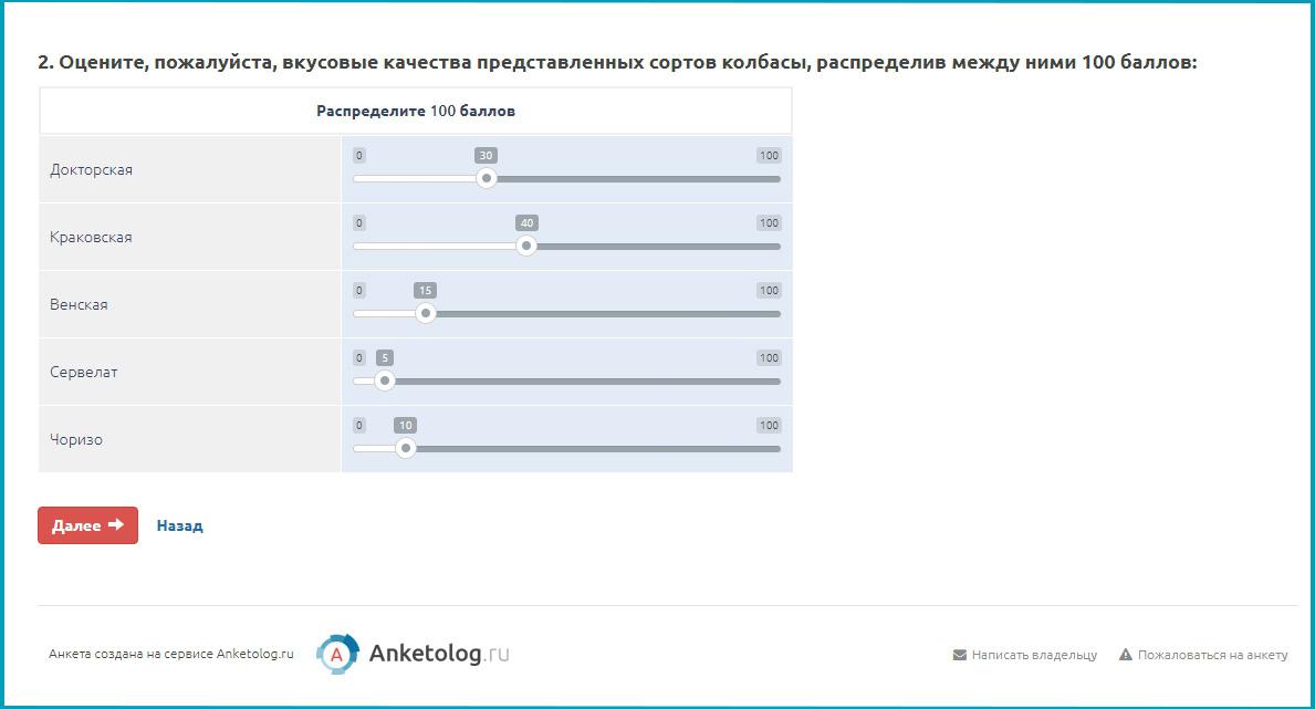 Распределительная шкала1